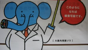 colonoscopy-elephant